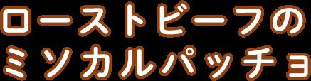 ローストビーフのミソカルパッチョ