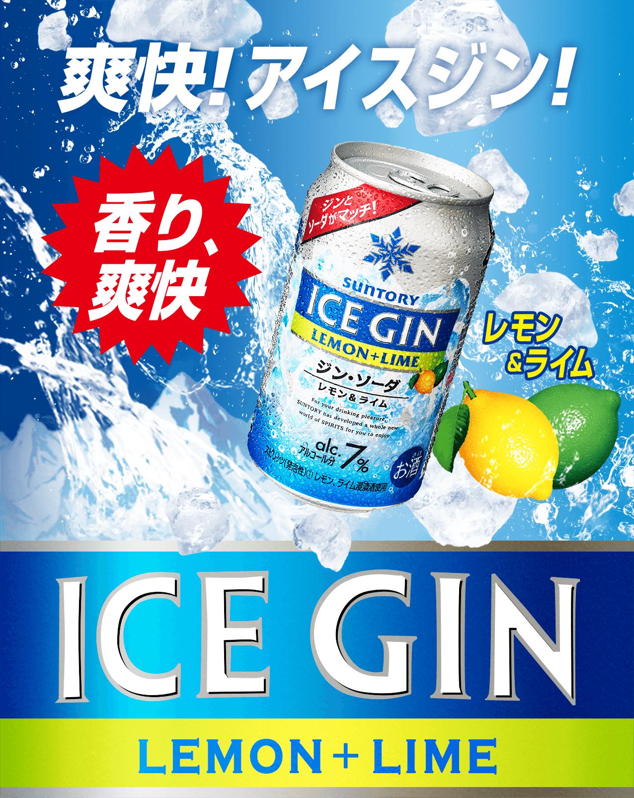 爽快!アイスジン!香り、爽快!ICE GIN LEMON+LIME