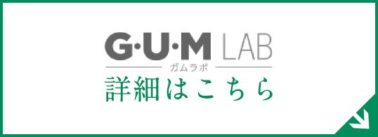 G・U・M LAB(ガムラボ)詳細はこちら