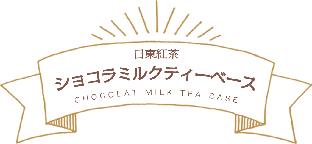日東紅茶 ショコラミルクティーベース