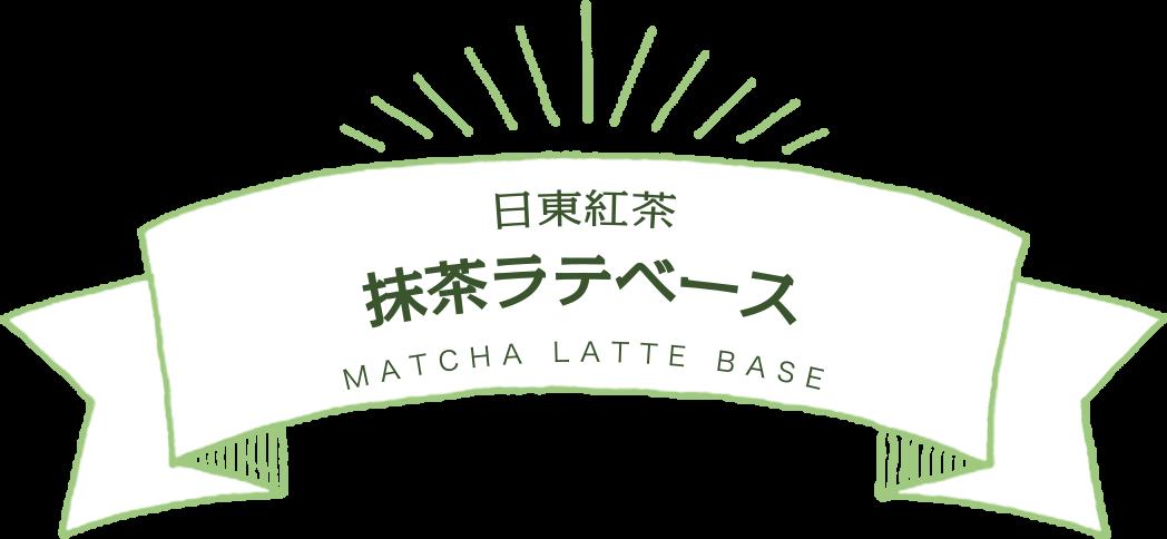 日東紅茶 抹茶ラテベース