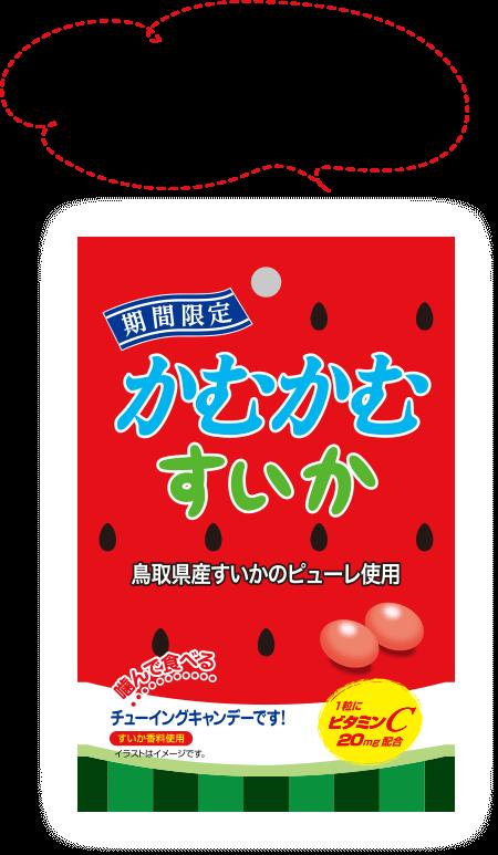 かむかむすいか 鳥取県産すいかピューレ使用