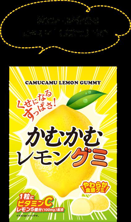 かむかむレモングミ 一粒にレモン5個分のビタミンC(100mg)配合