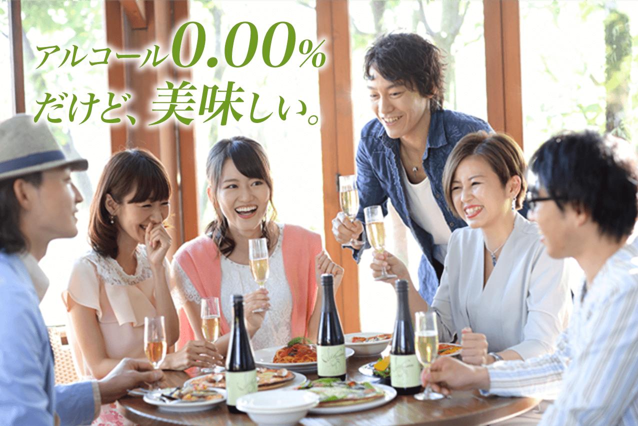 アルコール0.00% だけど、美味しい。