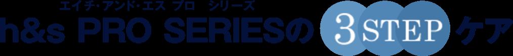 エイチ・アンド・エス プロ シリーズの3STEPケア