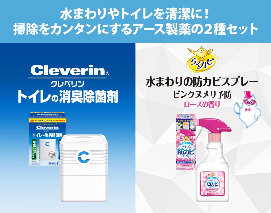 水まわりやトイレを清潔に! 掃除をカンタンにするアース製薬の2種セット