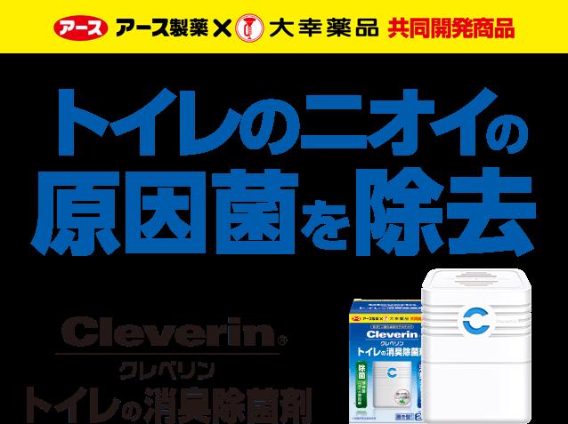 トイレのニオイの原因菌を除去 クレベリン トイレの消臭除菌剤