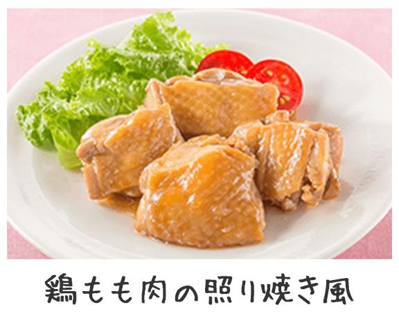 鶏もも肉の照り焼き風