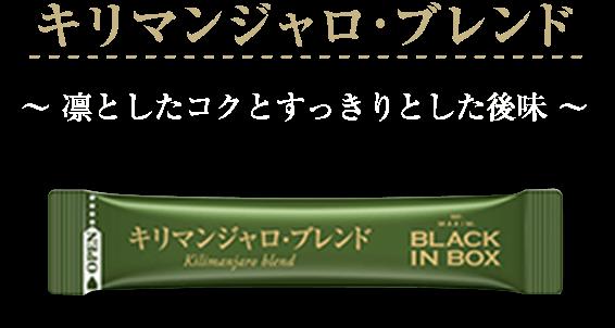 キリマンジャロ・ブレンド 〜豊かな香りとまろやかな味わい〜
