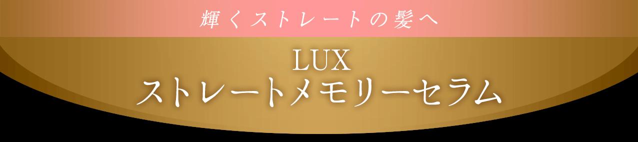 輝くストレートの髪へ LUXストレートメモリーセラム