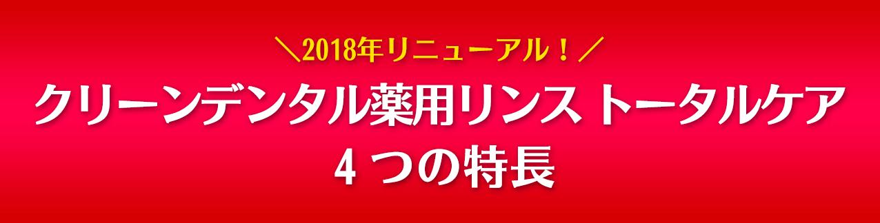 \2018年リニューアル!/クリーンデンタル薬用リンス トータルケア4つの特長