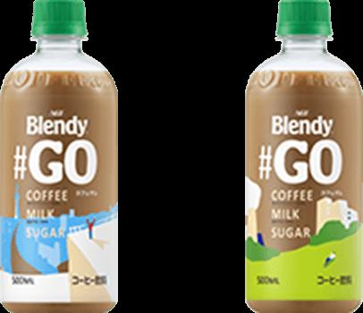 「ブレンディ®タグゴー」ボトルコーヒー 500mlカフェオレ