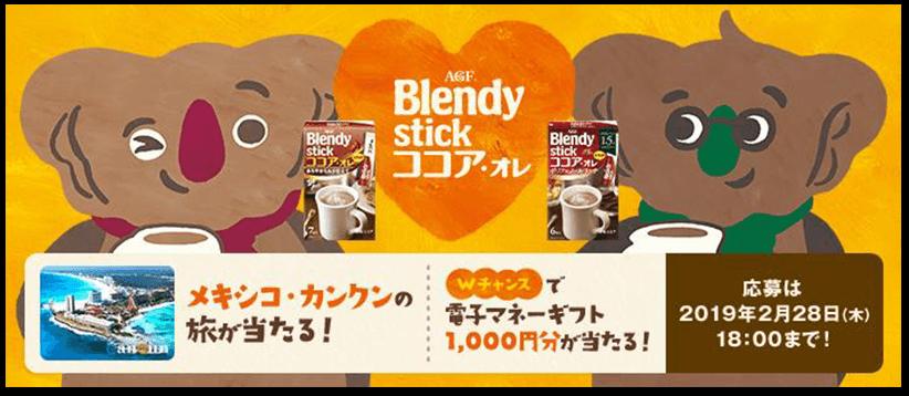 AGF® Blendy stick ココア・オレ メキシコ・カンクンの旅が当たる