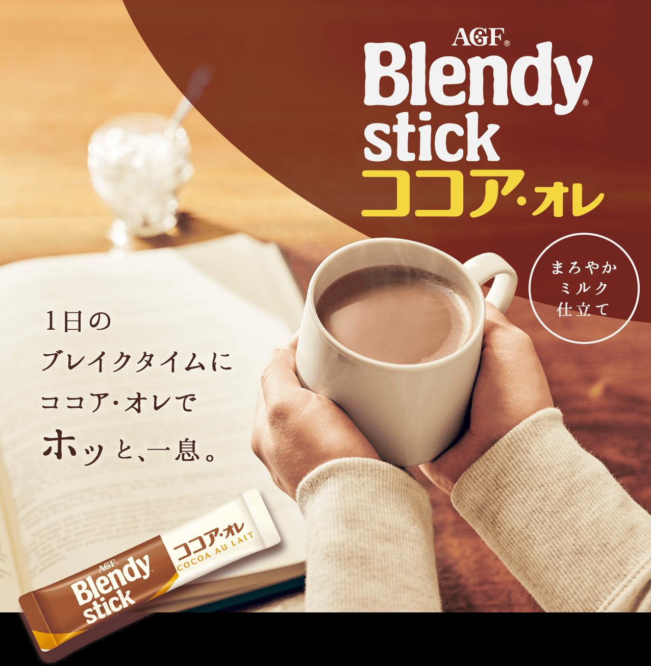 AGF® Blendy stick ココア・オレ まろやかミルク仕立て 1日のブレイクタイムにココア・オレでホッと、一息。