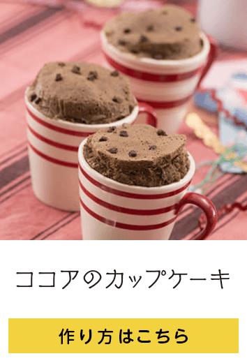 ココアのカップケーキ 作り方はこちら
