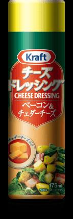 クラフト チーズドレッシング ベーコン&チェダーチーズ