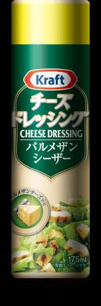 クラフト チーズドレッシング パルメザンシーザー