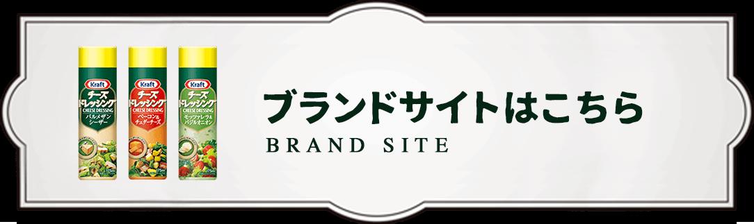ブランドサイトはこちらから