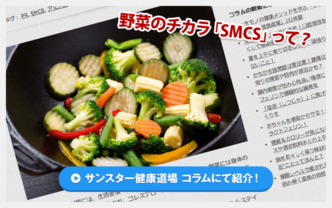 野菜のチカラ「SMCS」って?