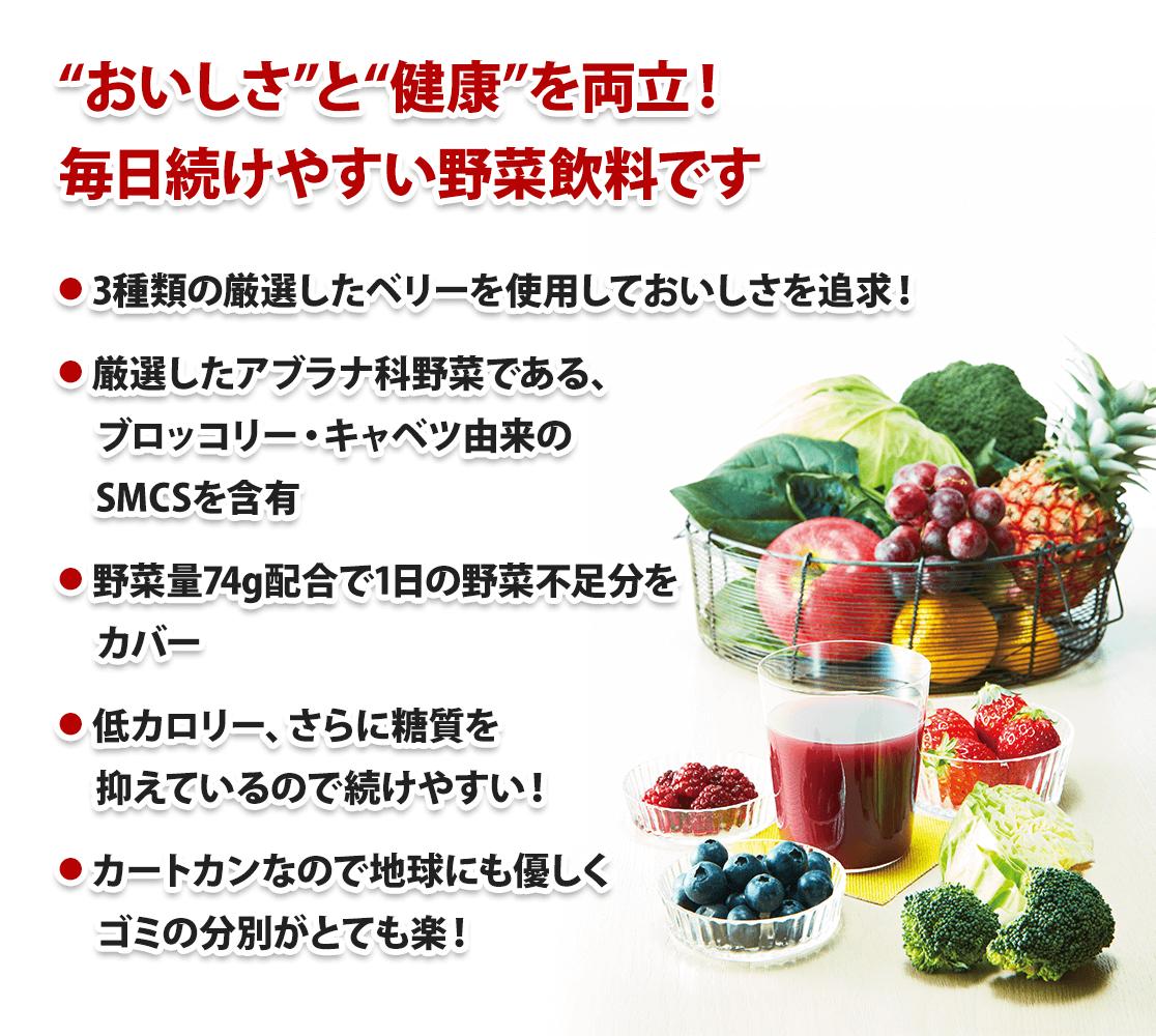 """""""おいしさ""""と""""健康""""を両立! 毎日続けやすい野菜飲料です"""
