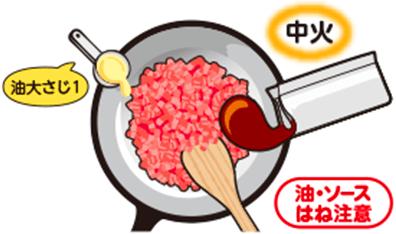ひき肉を炒め、「Cook Do®」を入れる。