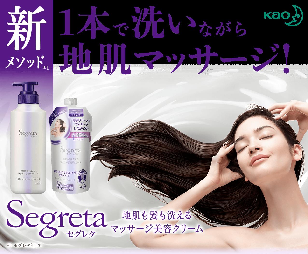 新メソッド 乾燥してかたくなりがちな地肌に 美容クリームでマッサージしながら洗う Segreta(セグレタ) 地肌も髪も洗えるマッサージ美容クリーム