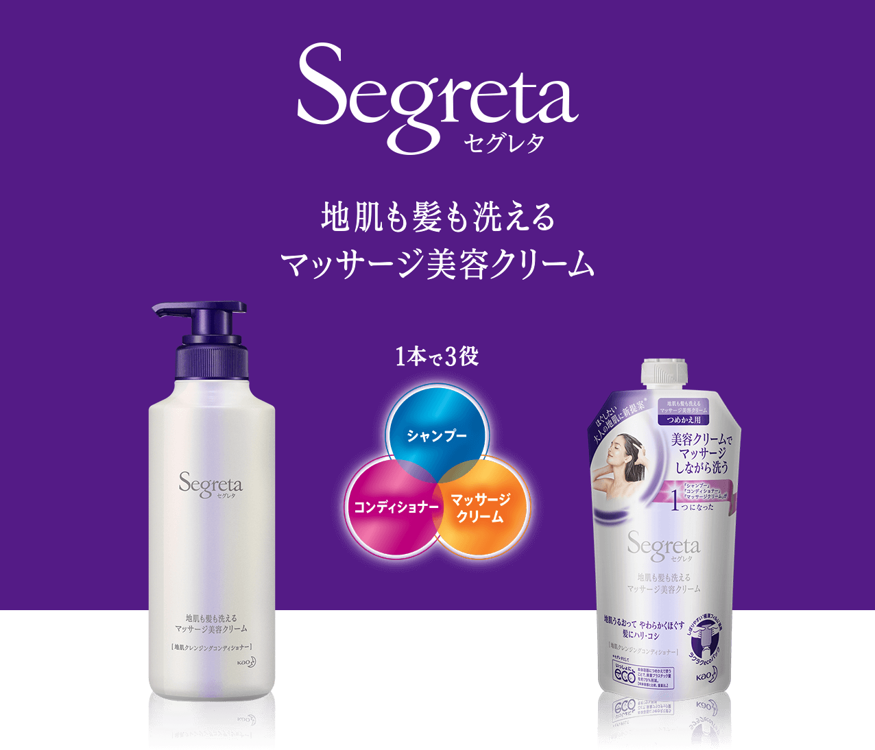 Segreta(セグレタ)地肌も髪も洗えるマッサージ美容クリーム