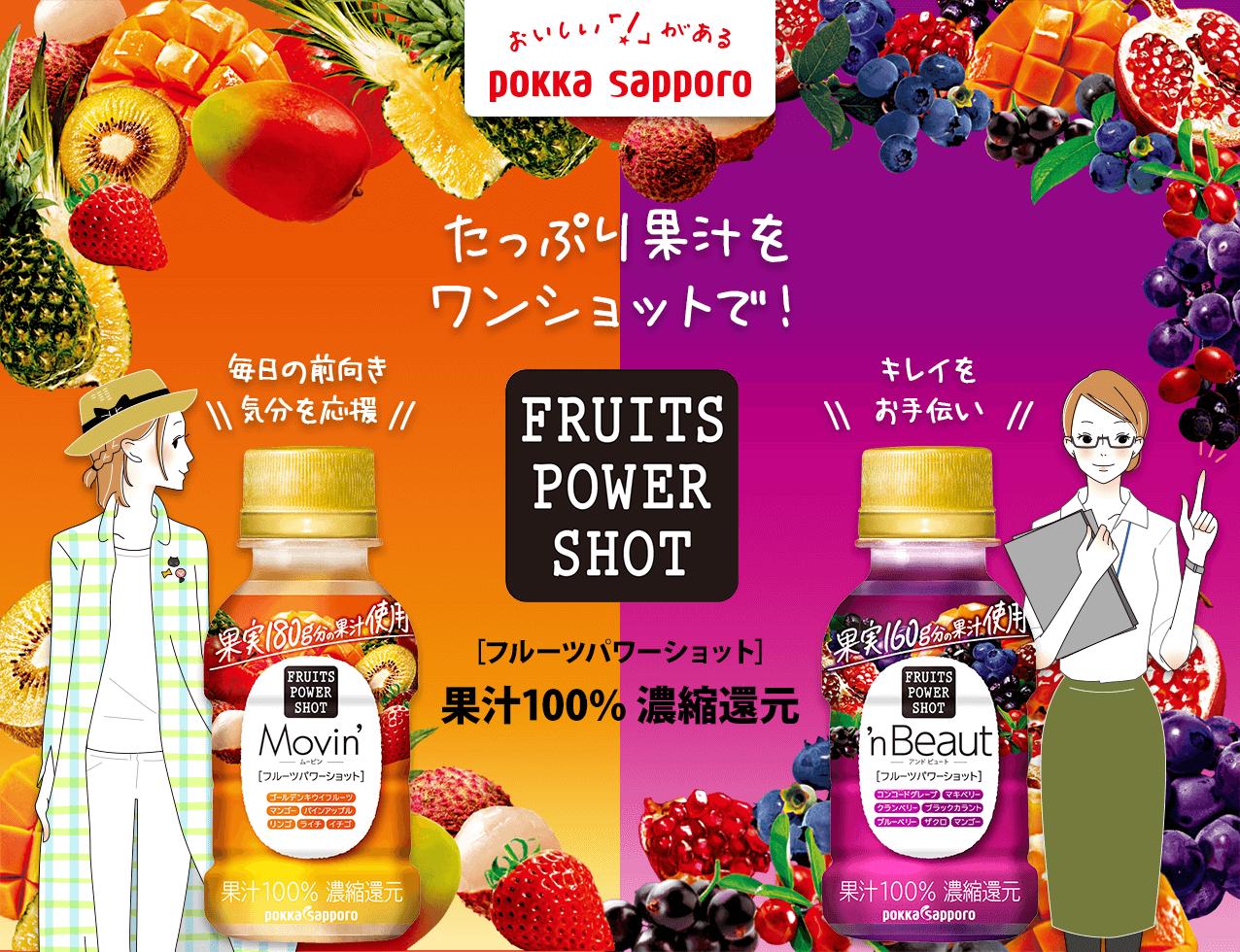 たっぷり果汁をワンショットで! [フルーツパワーショット]果汁100% 濃縮還元