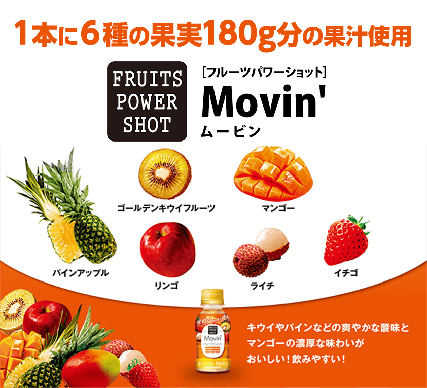 1本に6種の果実180g分の果汁使用