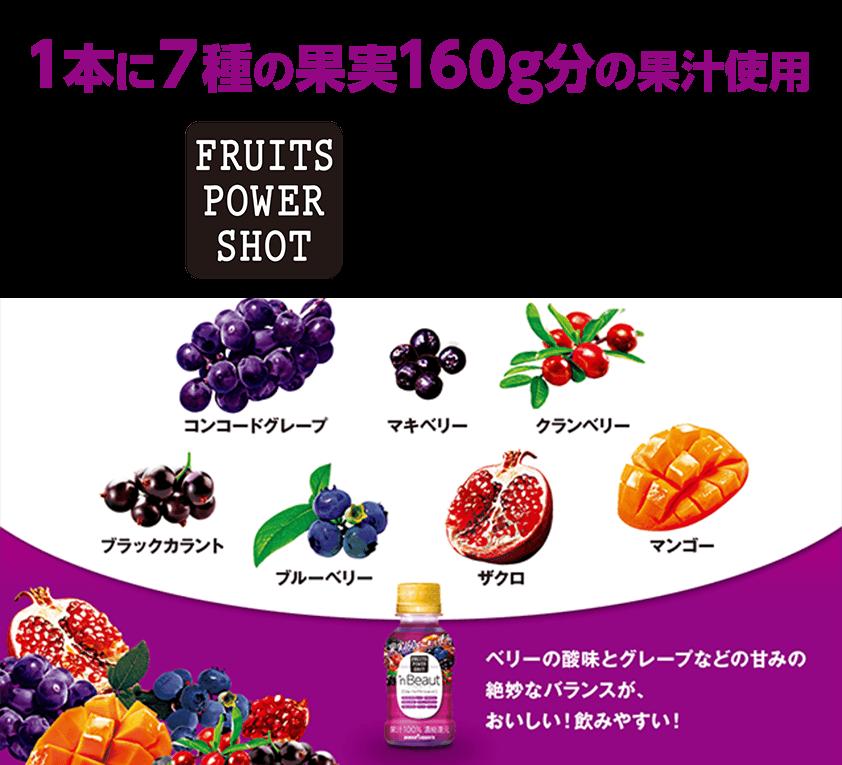 1本に7種の果実160g分の果汁使用
