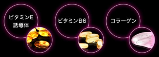 ビタミンE湯胴体、ビタミンB6、コラーゲン