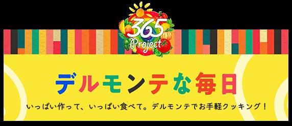 365Project デルモンテな毎日 いっぱい作って、いっぱい食べて。デルモンテでお手軽クッキング!