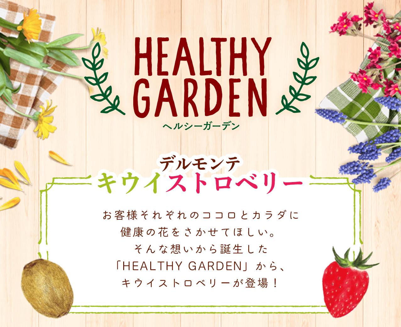 HEALTHY GARDEN ヘルシーガーデン デルモンテ キウイストロベリー お客様それぞれのココロとカラダに健康の花をさかせてほしい。そんな想いから誕生した「HEALTHY GARDEN」から、キウイストロベリーが登場!