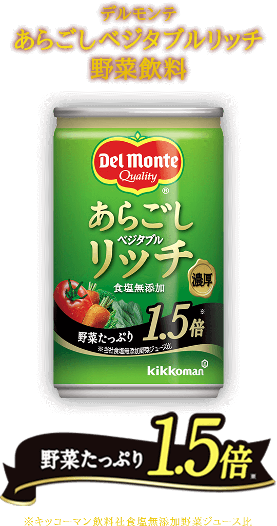 デルモンテ リコピンリッチ(R) トマト飲料