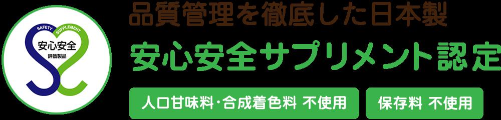 品質管理を徹底した日本製 安心安全サプリメント認定 人口甘味料・合成着色料 不使用 保存料不使用