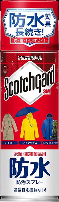 スコッチガード(TM) 衣類・繊維製品用はっ水・防汚スプレー