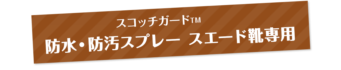 スコッチガード(TM) 防水・防汚スプレー スエード靴専用