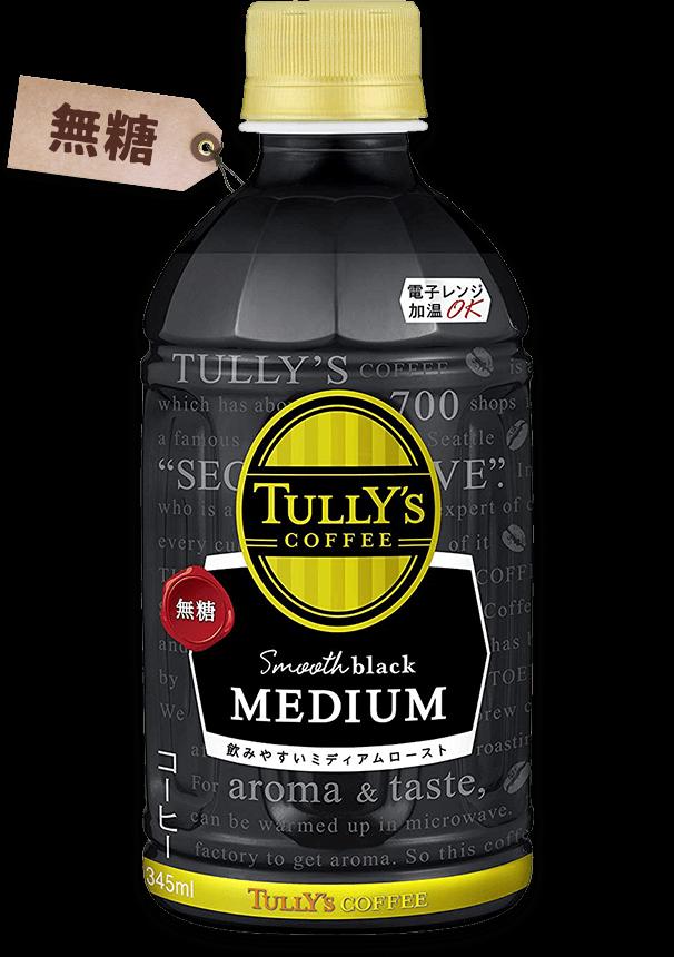 タリーズコーヒー スムース ブラック ミディアム