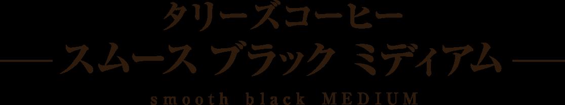 タリーズコーヒー スムース ブラック ミディアム smooth black MEDIUM