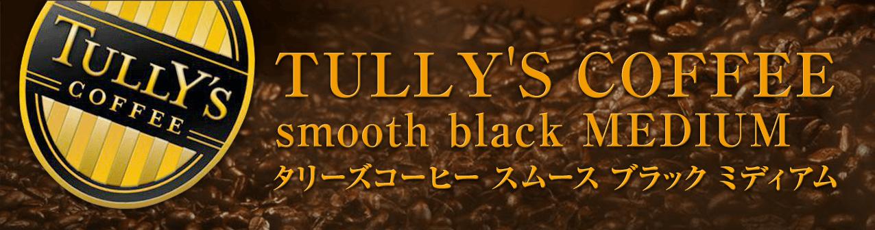TULLY'S COFFEE smooth black MEDIUM タリーズコーヒー スムース ブラック ミディアム