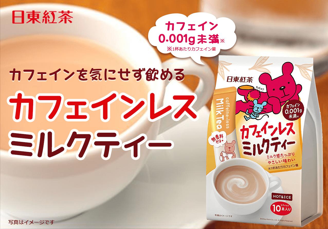 カフェインを気にせず飲める   カフェインレスミルクティー