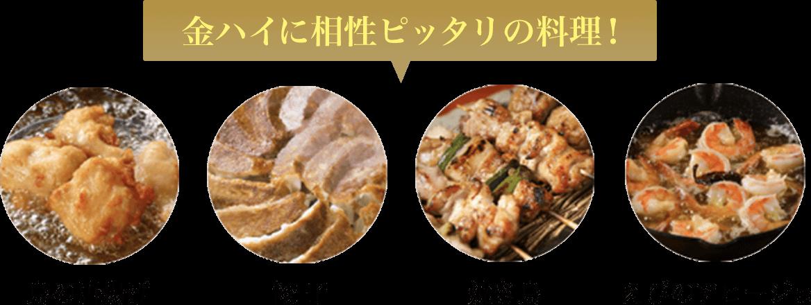 金ハイに相性ピッタリの料理!