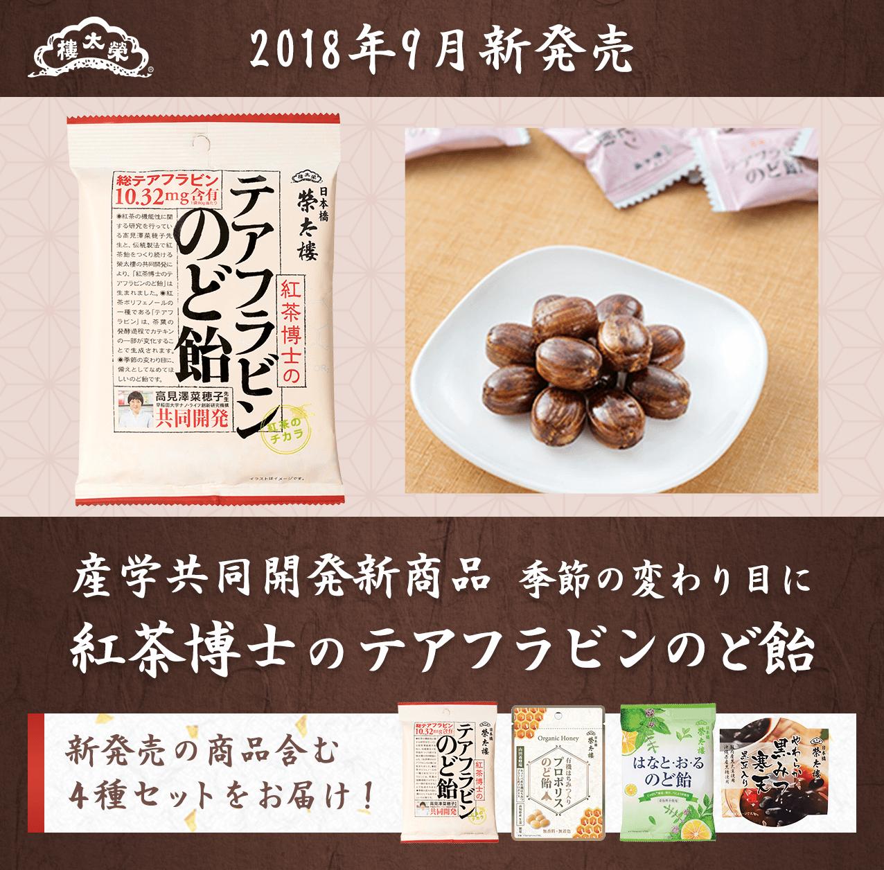 2018年9月新発売 産学共同開発新商品 季節の変わり目に「紅茶博士のテアフラビンのど飴」