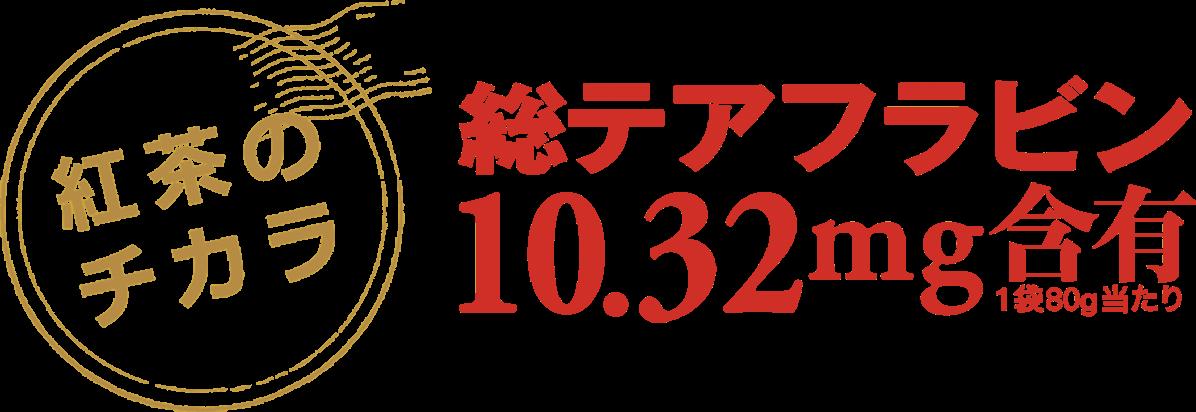 紅茶のチカラ 総テアフラビン10.32mg含有