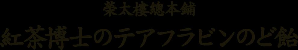 榮太樓總本鋪   紅茶博士のテアフラビンのど飴