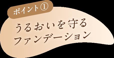 ポイント�@ うるおいを守るファンデーション