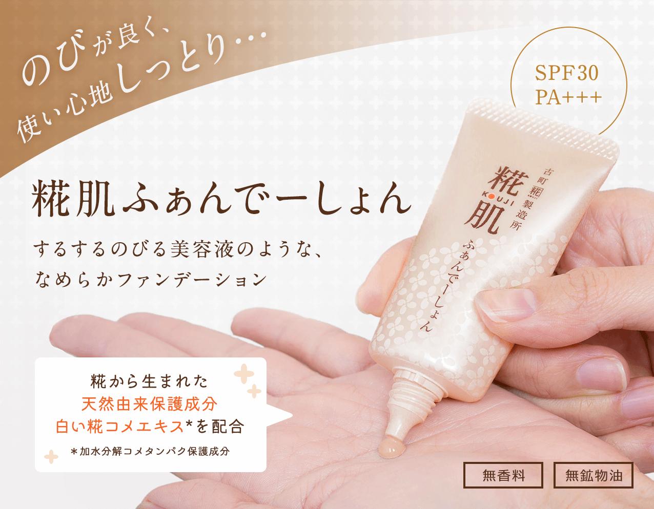 のびが良く、使い心地しっとり… 糀肌ふぁんでーしょん するするのびる美容液のような、なめらかファンデーション SPF30 PA+++