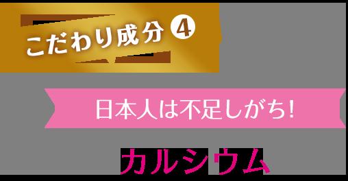 こだわり成分4 日本人は不足しがち カルシウム