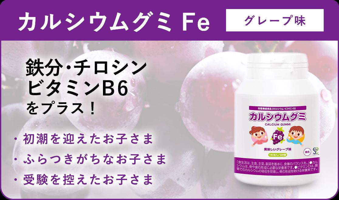 カルシウムグミFe グレープ味 鉄分・チロシン・ビタミンB6をプラス!・初潮を迎えたお子さま ・ふらつきがちなお子さま ・受験を控えたお子さま