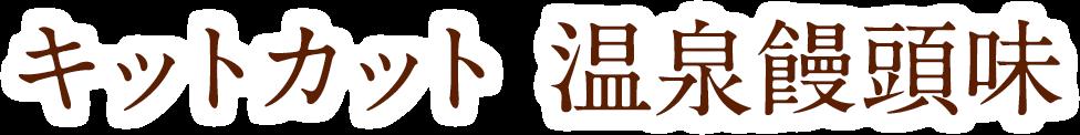 キットカット 温泉饅頭味